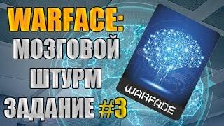 Warface: Мозговой штурм. Задание №3. Награда - карточка ''Нейронная сеть''.