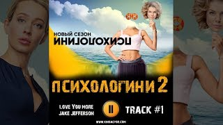 Сериал ПСИХОЛОГИНИ 2 сезон музыка OST #1 Love You more - Jake Jefferson Анна Старшенбаум