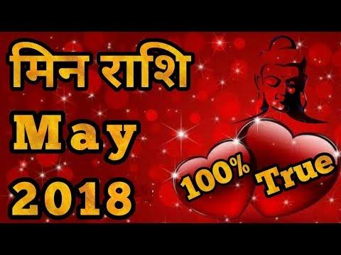 मिन राशि मासिक राशिफल मई 2018 Meen rashi Masik rashifal May 2018 Pisces Monthly Horoscope in hindi