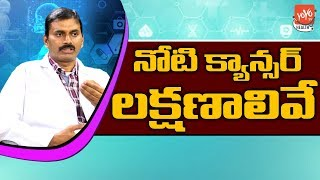 Cancer Symptoms In Telugu | Health News | Health Tips In Telugu | YOYO TV Health