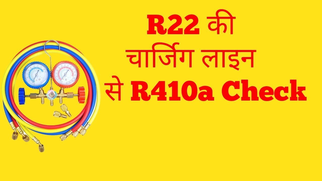 R410a & R32 Gas Check by R22 charging line