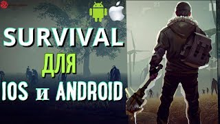 Топ новых бесплатных игр в жанре выживание для IOS и Android