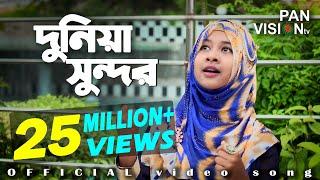 দুনিয়া সুন্দর মানুষ সুন্দর | Dunia Sundor Manush Sundor | Miftahul Jannat | Official Video Song