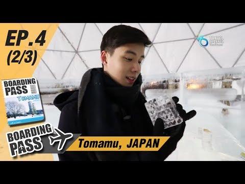 บอร์ดดิ้งพาส: โทมามุ ญี่ปุ่น Ep.4 (2/3) | Boarding Pass: Tomamu, JAPAN