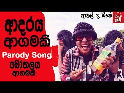 shoi-boys---adaraya-agamaki-2---bothalaya-agamaki-(බෝතලය-ආගමකි)-parody-song