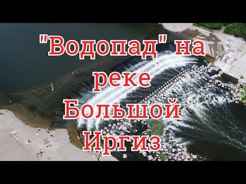 "Водосливная плотина: ""БАЛАКОВСКИЙ ВОДОПАД"" :)"