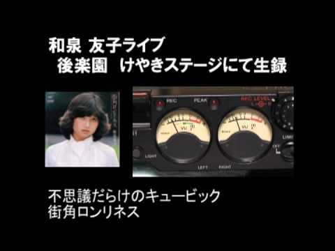 和泉友子 街角ロンリネス他 街頭ライブ (音だけです)