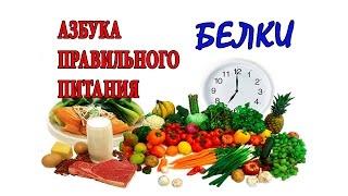 Белки. Азбука правильного питания. Похудение и еда.