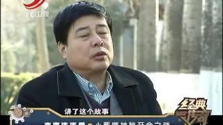 20160511 经典传奇 小雁塔神秘开合之谜