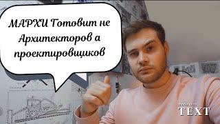 про МАРХИ \обучение на архитектора в России и в Европе
