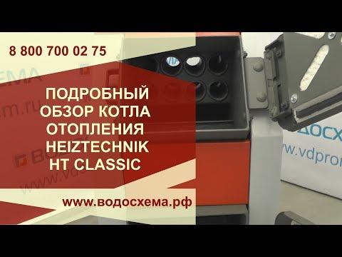 Heiztechnik HT Classic Подробный видеообзор котла на твёрдом топливе.