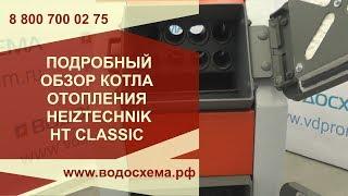 heiztechnik HT Classic Подробный видеообзор котла на твёрдом топливе