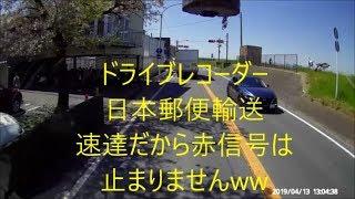 ドライブレコーダー 日本郵便の信号無視