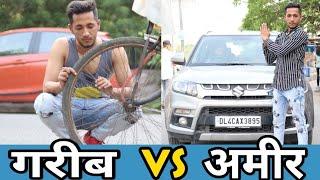 गरीब Vs अमीर || Waqt Sabka Badalta Hai || गरीब Ki Dosti || Aukaat || Shekhar Pant