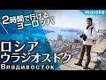 日本から2時間で行けるヨーロッパ|ロシア ウラジオストクの旅 - まろけレポート