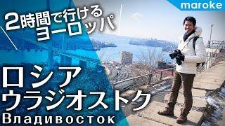 日本から2時間で行けるヨーロッパ、極東ロシア ウラジオストクへの旅。...