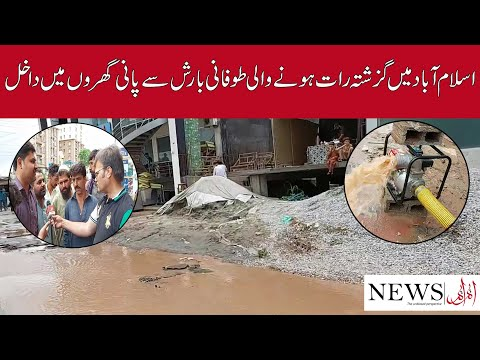 Rainwater Entered Houses After Torrential Rainfall In Islamabad