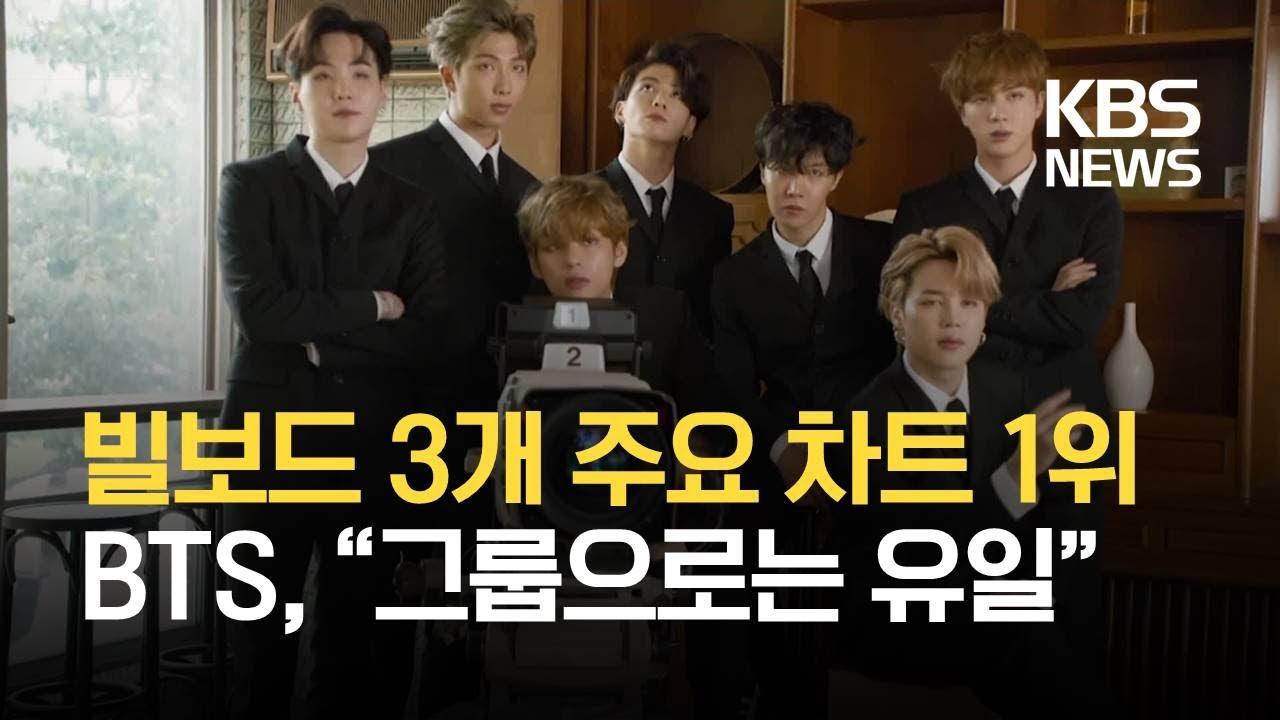 Download BTS(방탄소년단), 빌보드 '앨범·싱글·아티스트' 3개 주요 차트 동시에 1위 / KBS
