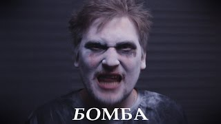 Дмитрий Бородастов - БОМБА