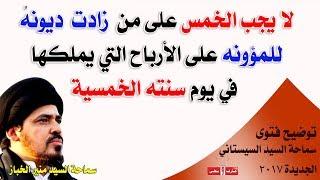 لا خمس على من زاد دينّه للمؤونه على ربح سنته - السيد منير الخباز يوضح الفتوى الجديدة للسيد السيستاني