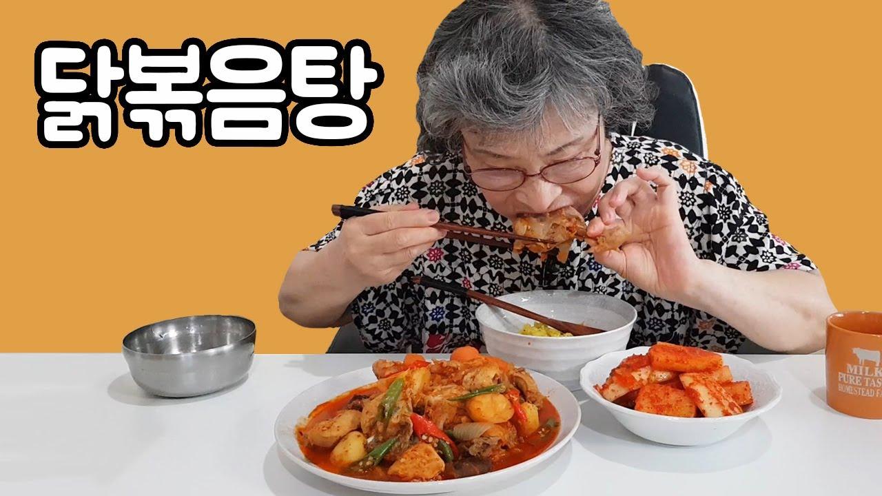 요리+먹방) 닭볶음탕, 울금밥, 석박지 [시골밥상 할머니]