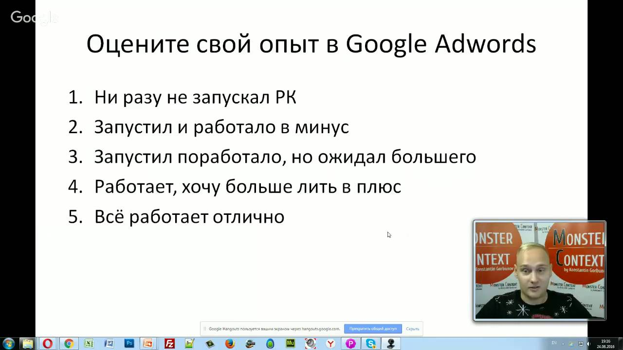 Курс google adwords - пошаговая инструкция реклама нового яндекс