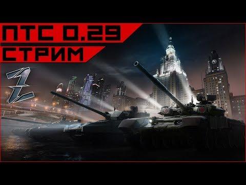 Armored Warfare. ПТС