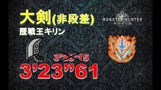 "【MHW】大剣 歴戦王キリン 3'23""61 真溜め1042ダメージ? greatsword Arch Tempered Kirin"