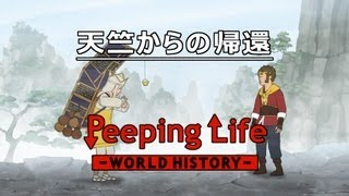 天竺からの帰還 Peeping Life-World History #31