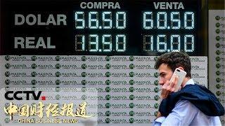[中国财经报道] 阿根廷采取外汇管制措施 减少金融市场波动 | CCTV财经