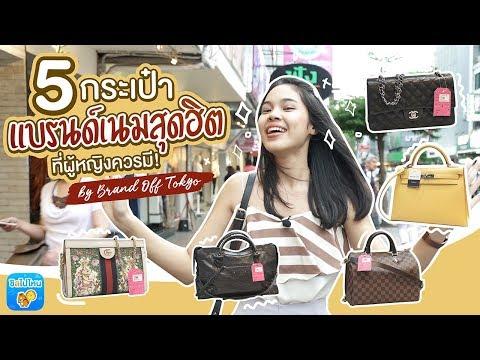 5 กระเป๋าในฝันของสาวๆ แนะนำโดย Brand Off Tokyo by Money Cafe ที่สยาม ซอย 3