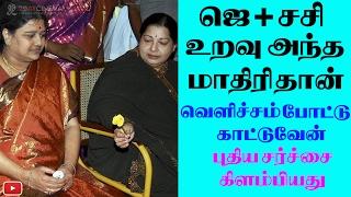 jayalalithaa and Sasikala's controversial came to light - 2DAYCINEMA.COM