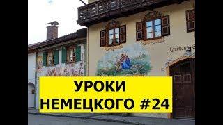 24  Уроки немецкого, Встреча старых знакомых