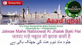 Asad Iqbal New Naat 2017 | Jalwae Mahe Naboowat Ki Jhalak Baki Hai | Asad Iqbal Kalkattawi New Naat