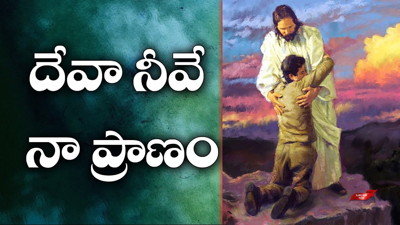 Deva Neeve Naa Pranam | Telugu Christian Songs | Christian Music Network