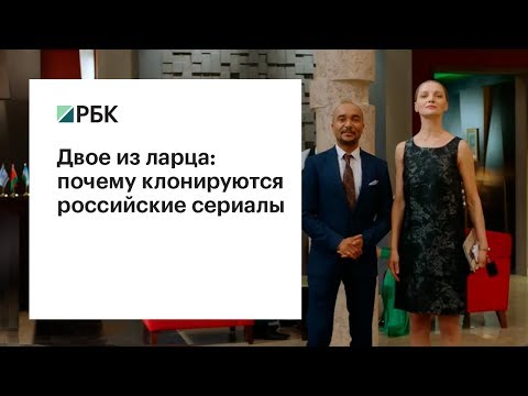 Двое из ларца: почему российский сериал решили клонировать