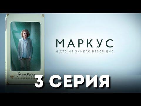 Маркус (Серия 3)