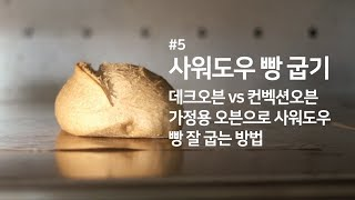 사워도우 천연발효빵, 가정용오븐에서 잘 굽는 방법. 데…
