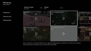 Как записать видеоклип с xboxone(Все очень просто. Записываете видео в игре. (два раза кликаете в игре светящийся знак xbox на джойстике и нажим..., 2016-07-15T10:25:01.000Z)