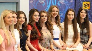 Полный состав участниц конкурса «Мисс Беларусь-2018»