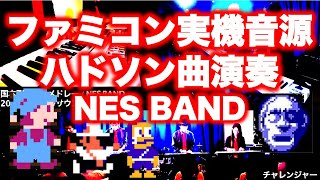 ハドソンファミコン曲 HUDSON NES Games Medley / NES BAND 12th Live in Sapporo 2014