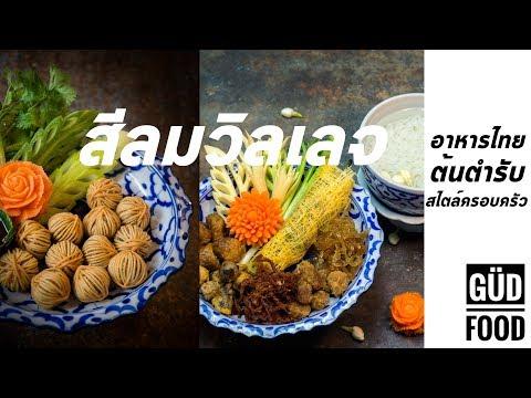 Vlog#12 : สีลมวิลเลจ ร้านอาหารครอบครัว รสดั้งเดิม ง่ายๆสบายๆ Comfort Food @ Silom Village
