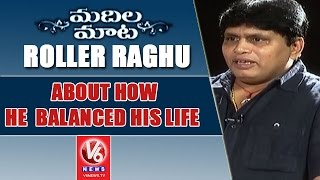 Jabardasth Roller Raghu About How He  Balanced His Life | Madila Maata | V6 News
