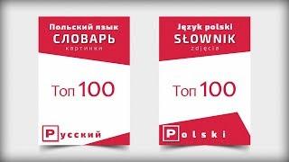 100 Популярных Слов и Глаголов Польского языка