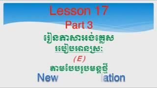 Lesson 17 Part 3 Learning Basic English Pronunciation Vowel/E,/#មូលដ្ឋានគ្រឹះ នៃការប្រកបស្រៈ,Eត