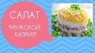 """САЛАТ """"МУЖСКОЙ КАПРИЗ"""""""
