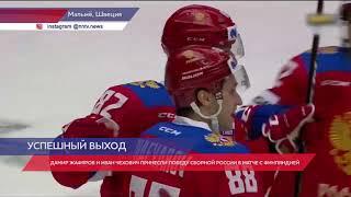 Иван Чехович и Дамир Жафяров принесли победу сборной России в матче с Финляндией