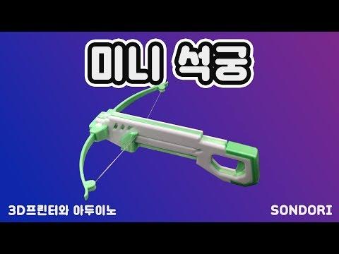 [아두3D]3D프린터로 미니 석궁(Crossbow) 만들기