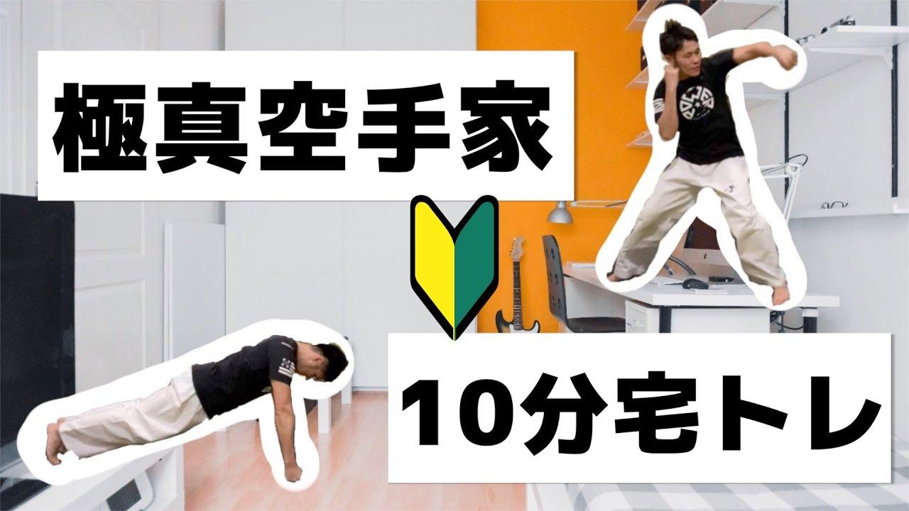 家での過ごし方 お金をかけない 健康・体力向上シリーズ② ザ・極真カラテ