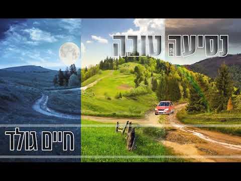 נסיעה טובה - חיים גולד | Good journey - Chaim Gold